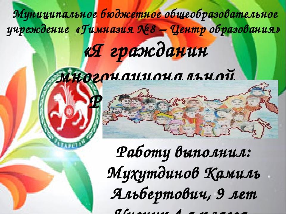 Муниципальное бюджетное общеобразовательное учреждение «Гимназия № 8 – Центр...