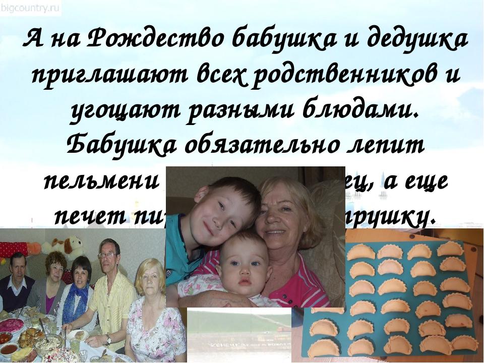 А на Рождество бабушка и дедушка приглашают всех родственников и угощают разн...