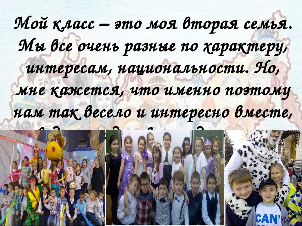 Мой класс – это моя вторая семья. Мы все очень разные по характеру, интересам...