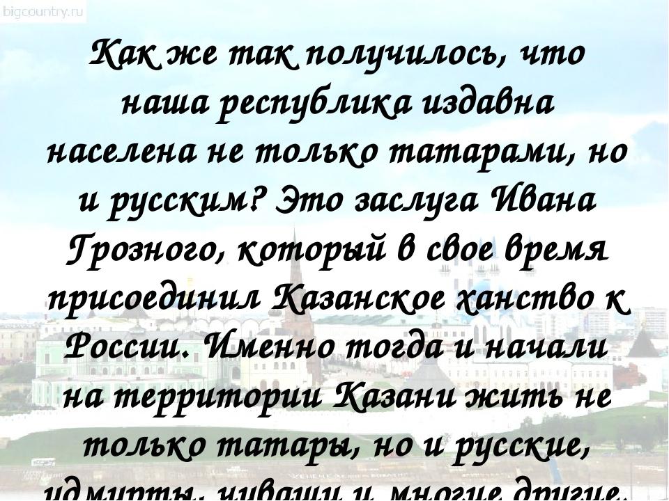 Как же так получилось, что наша республика издавна населена не только татарам...