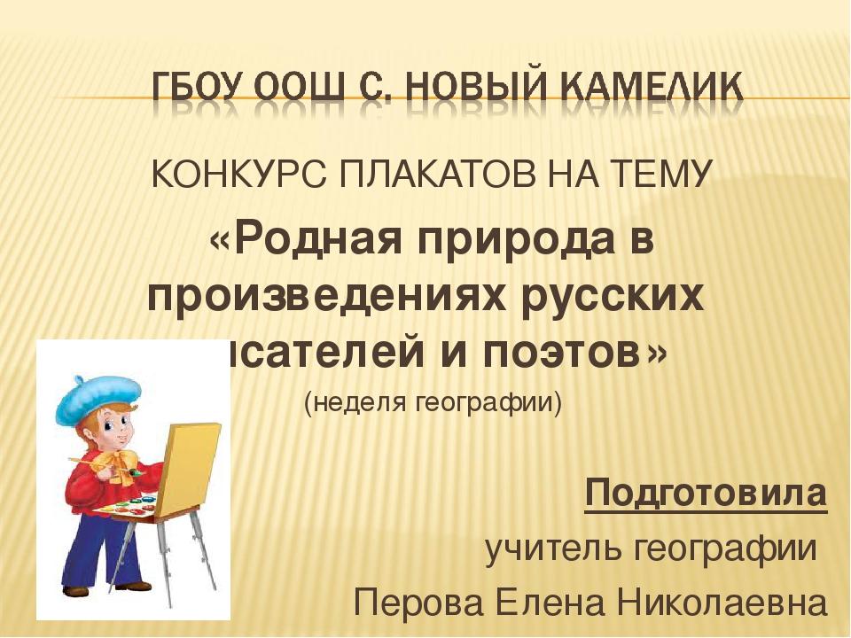 КОНКУРС ПЛАКАТОВ НА ТЕМУ «Родная природа в произведениях русских писателей и...