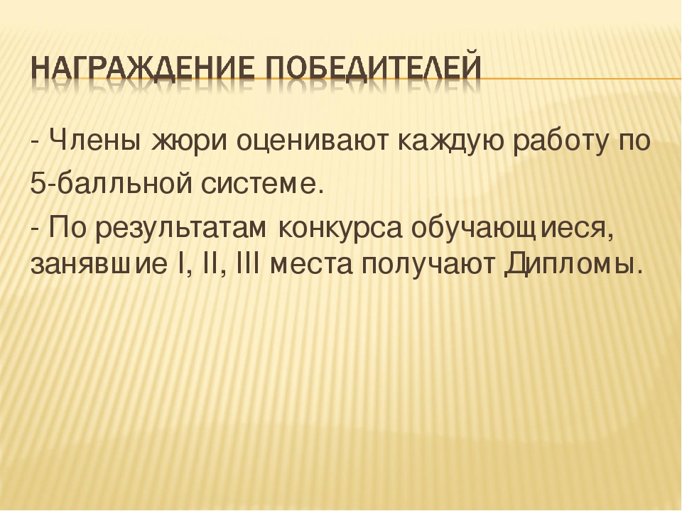 - Члены жюри оценивают каждую работу по 5-балльной системе. - По результатам...