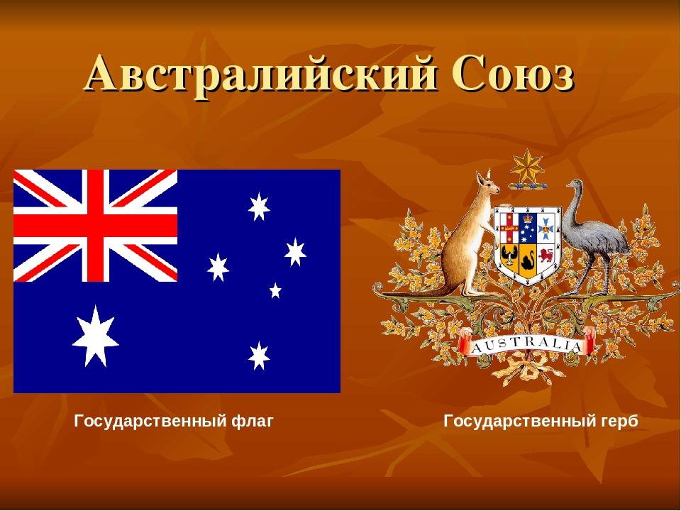австралия флаг и герб фото таким лицом хорошо