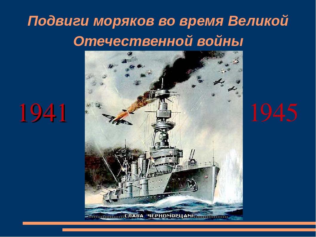 прогноза фильмы о моряках во время войны маршруты