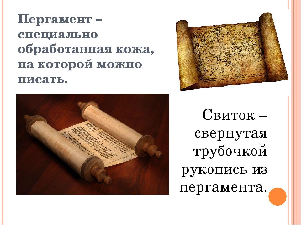 Солдат девушкой, пергамент открытки из пергамента