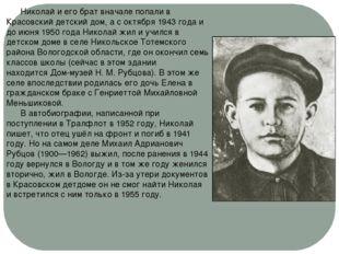 Николай и его брат вначале попали в Красовский детский дом, а с октября 1943