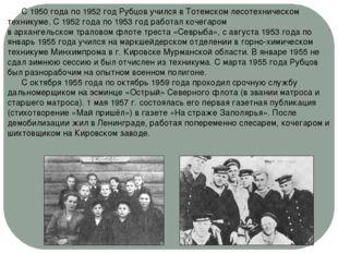 С 1950 года по 1952 год Рубцов учился вТотемскомлесотехническом техникуме.