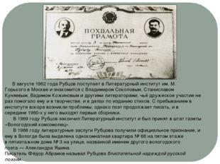 В августе 1962 года Рубцов поступает вЛитературный институт им. М. Горького