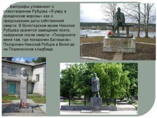 Биографы упоминают о стихотворении Рубцова «Я умру в крещенские морозы»как