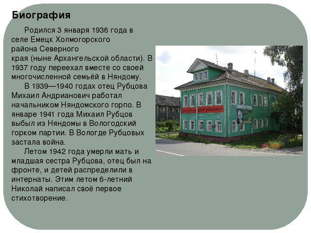 Биография Родился 3 января 1936 года в селеЕмецкХолмогорского районаСеверн...
