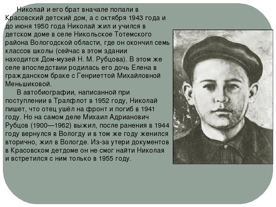 Николай и его брат вначале попали в Красовский детский дом, а с октября 1943...