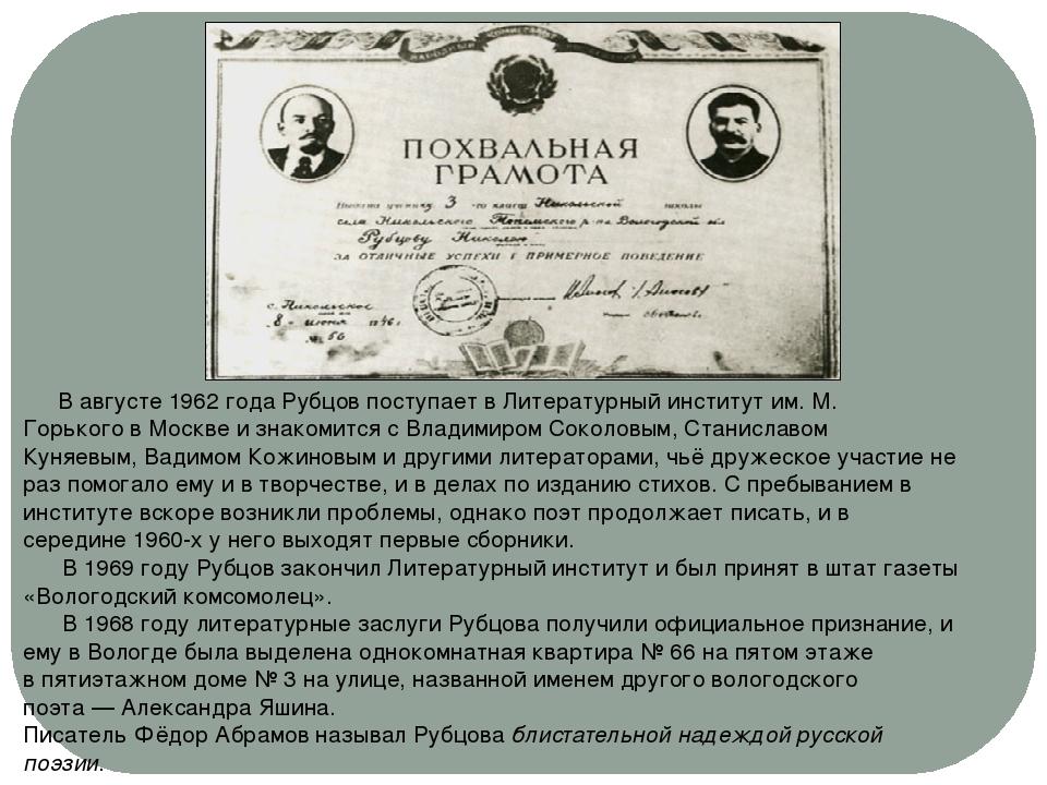 В августе 1962 года Рубцов поступает вЛитературный институт им. М. Горького...