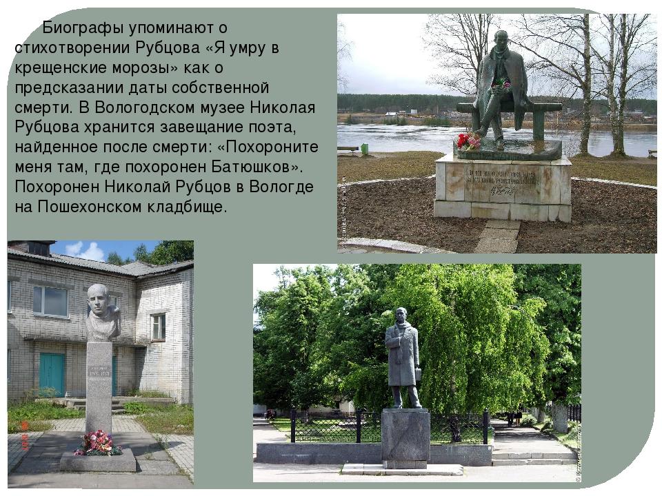 Биографы упоминают о стихотворении Рубцова «Я умру в крещенские морозы»как...