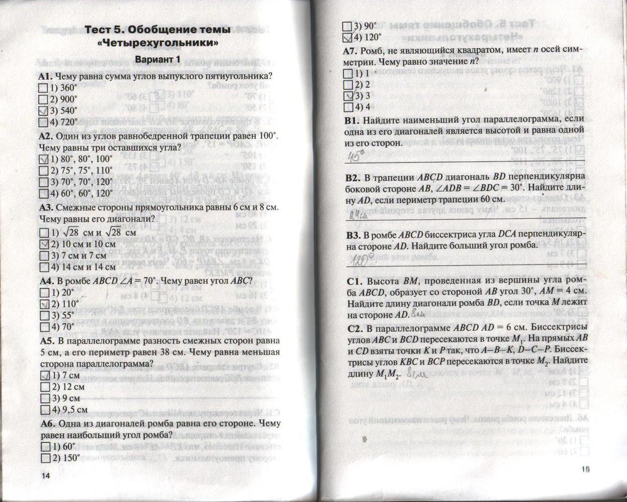 8 обобщение 1 гдз темы метод координат вариант тест