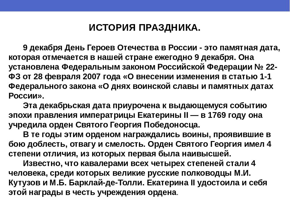 день героя россии история праздника