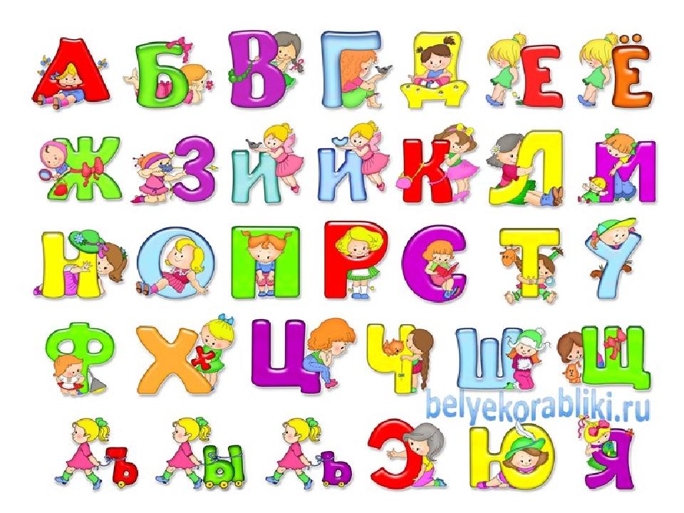 буквы красивым шрифтом для оформления распечатать