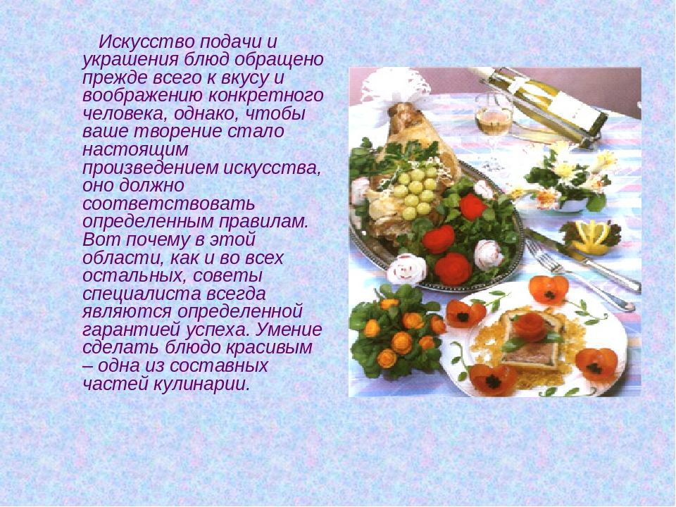 Оформление блюд для торжества