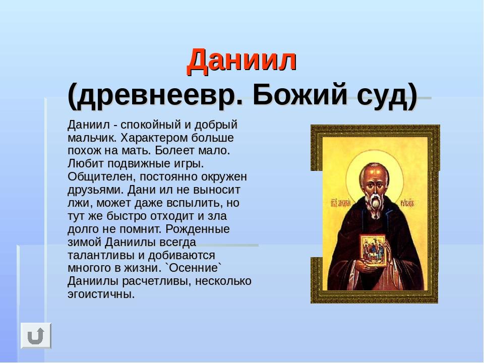 Стих про имя про данил
