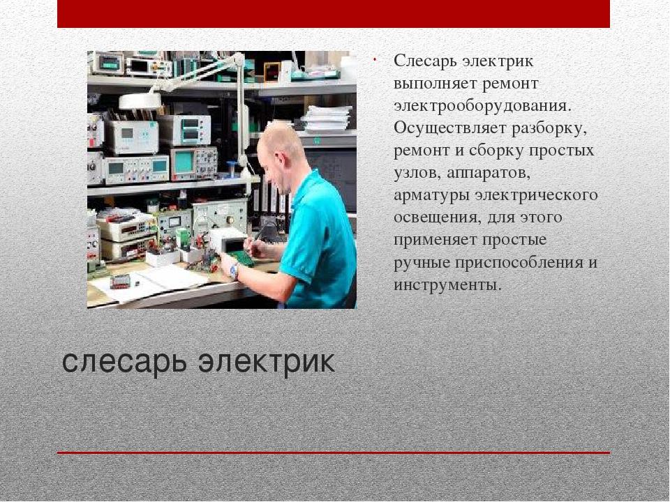 слесарь-электрик по ремонту электрооборудования обязанности