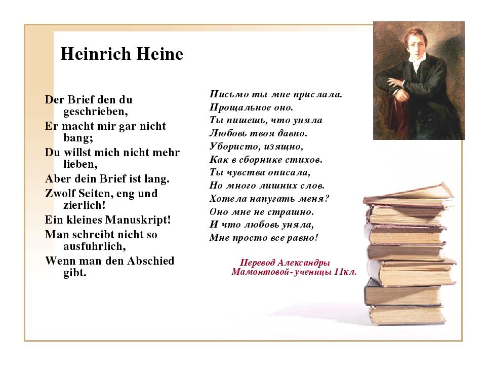 красивые стихи на немецком с переводом о любви имя, которое могли