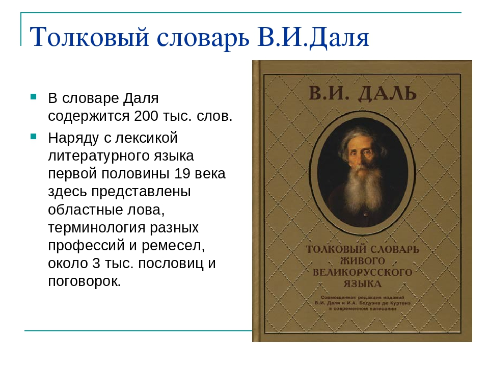 Толковый словарь В.И.Даля В словаре Даля содержится 200 тыс. слов. Наряду с л...