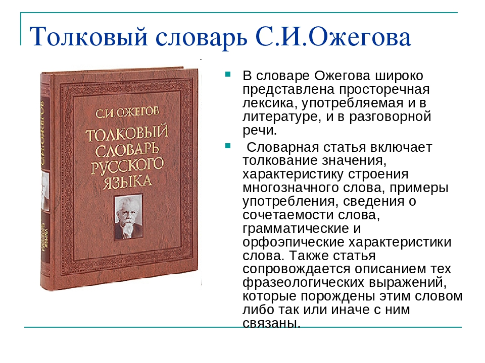 Толковый словарь С.И.Ожегова В словаре Ожегова широко представлена просторечн...