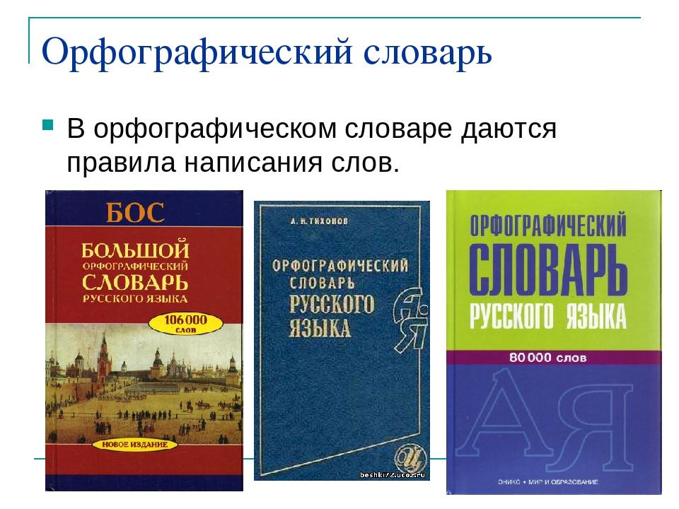 Орфографический словарь В орфографическом словаре даются правила написания сл...
