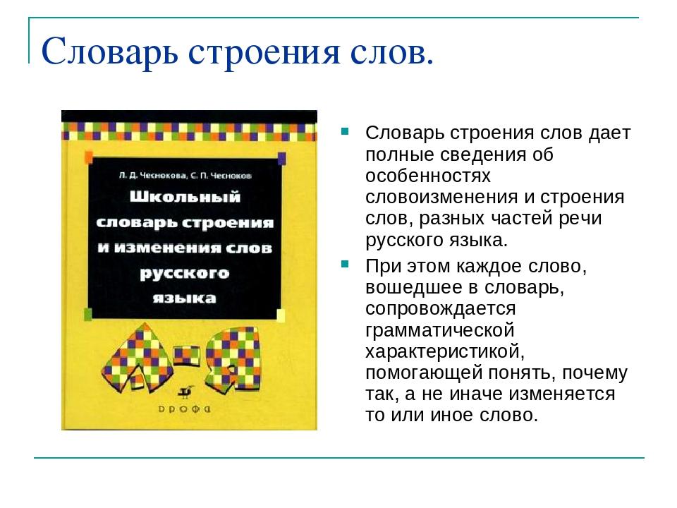 Словарь строения слов. Словарь строения слов дает полные сведения об особенно...