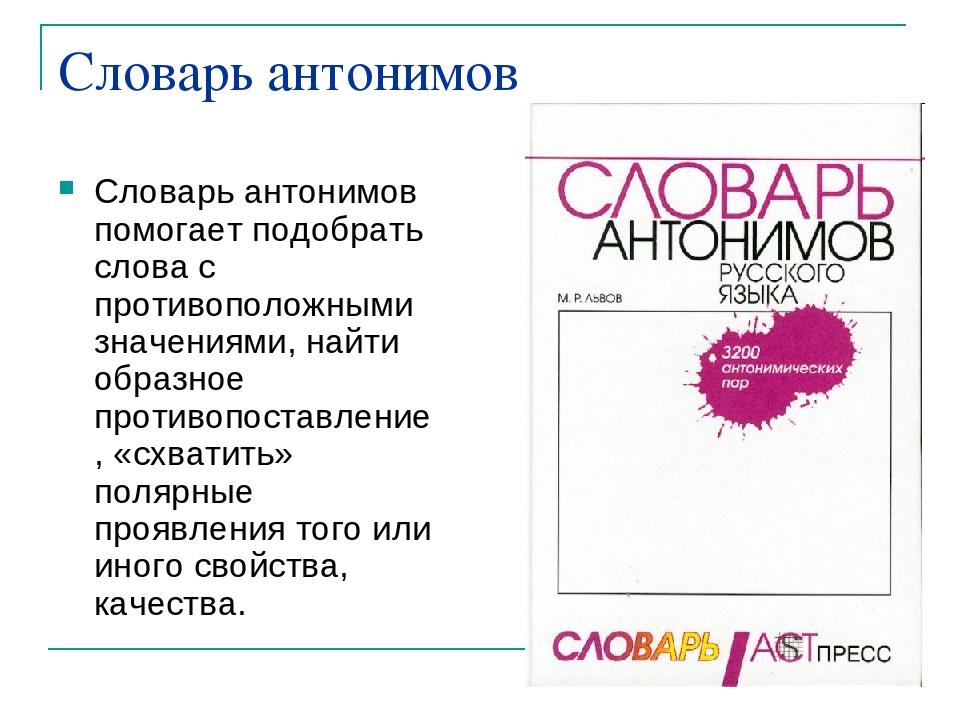 Словарь антонимов Словарь антонимов помогает подобрать слова с противоположны...