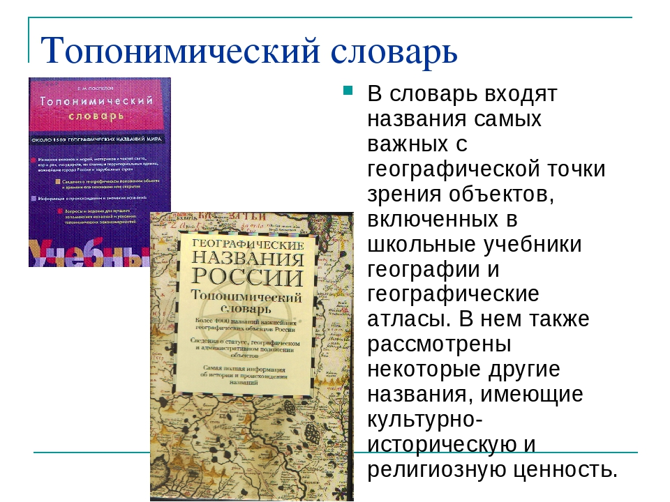Топонимический словарь В словарь входят названия самых важных с географическо...