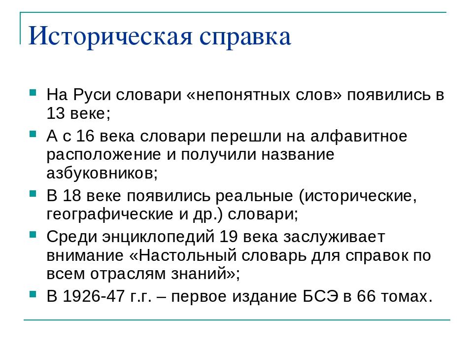 Историческая справка На Руси словари «непонятных слов» появились в 13 веке; А...
