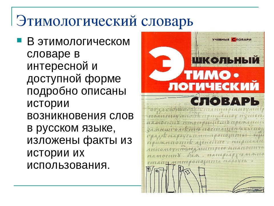 Этимологический словарь В этимологическом словаре в интересной и доступной фо...
