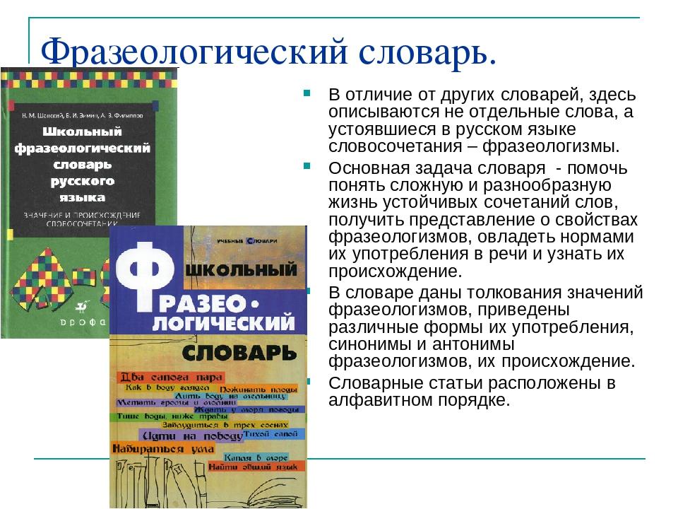 Фразеологический словарь. В отличие от других словарей, здесь описываются не...