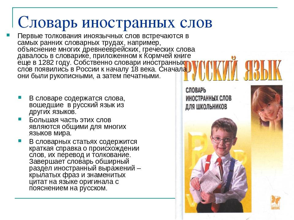 Словарь иностранных слов В словаре содержатся слова, вошедшие в русский язык...