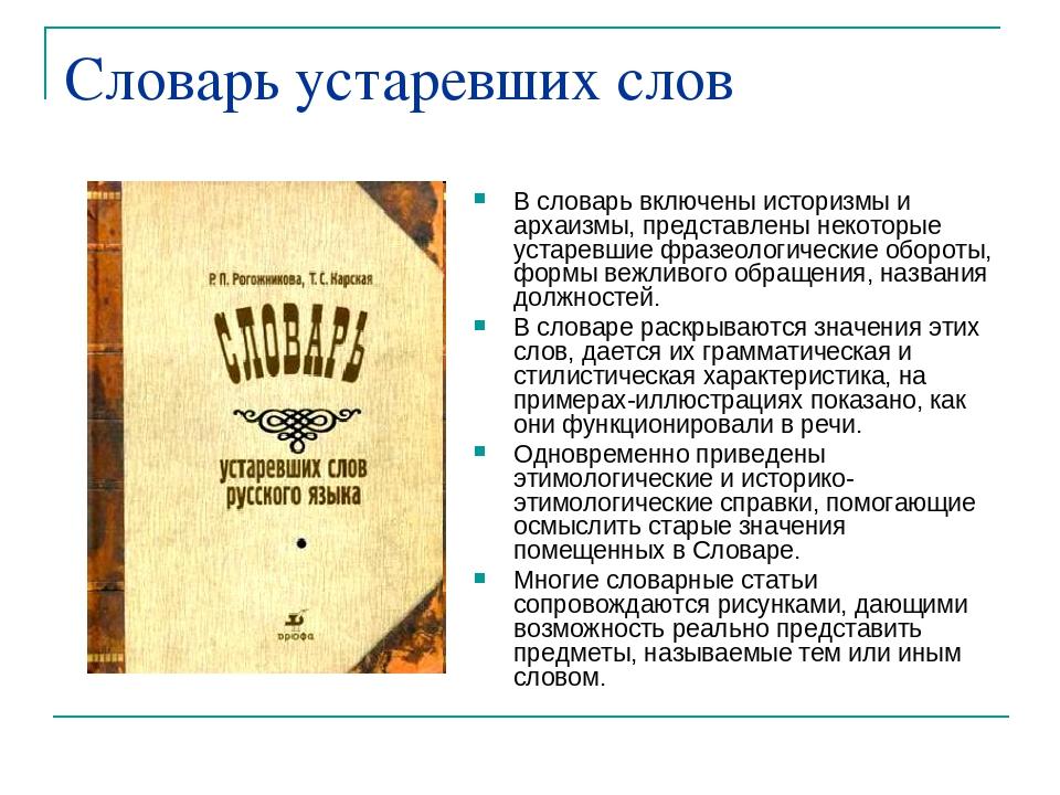 Словарь устаревших слов В словарь включены историзмы и архаизмы, представлены...
