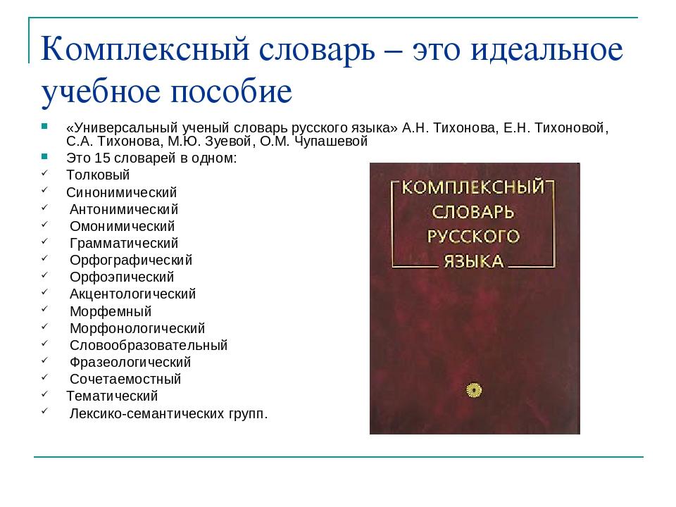 Комплексный словарь – это идеальное учебное пособие «Универсальный ученый сло...