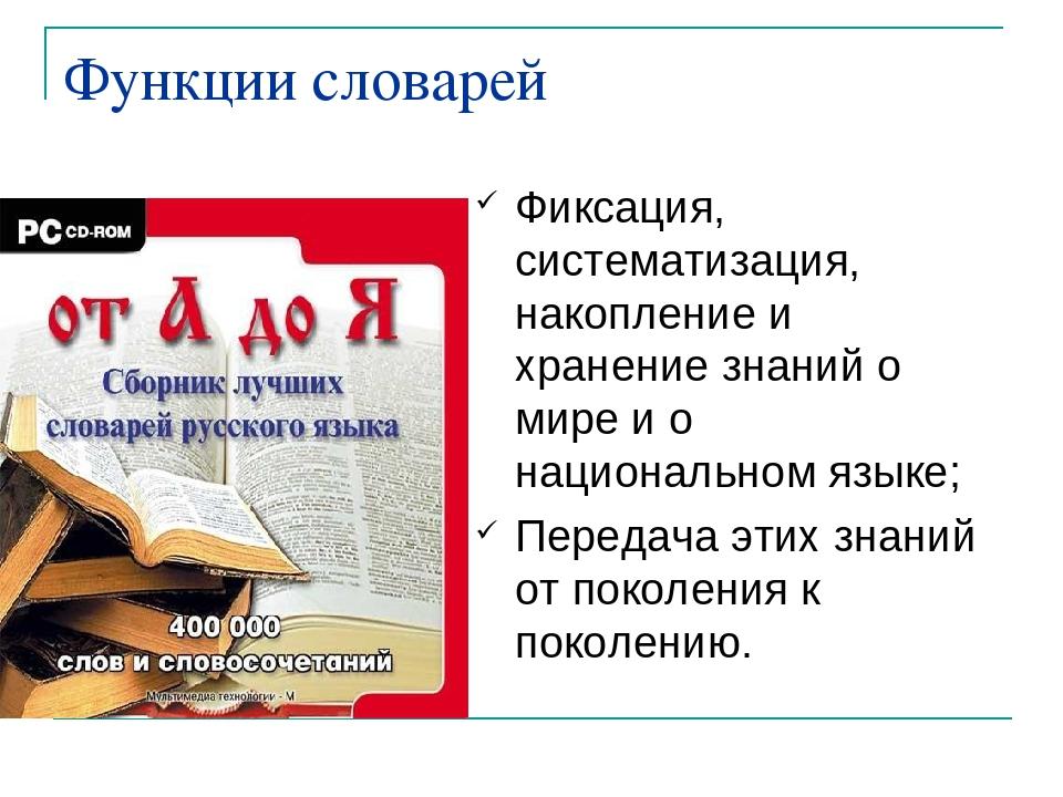 Функции словарей Фиксация, систематизация, накопление и хранение знаний о мир...