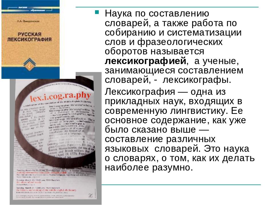 Наука по составлению словарей, а также работа по собиранию и систематизации с...