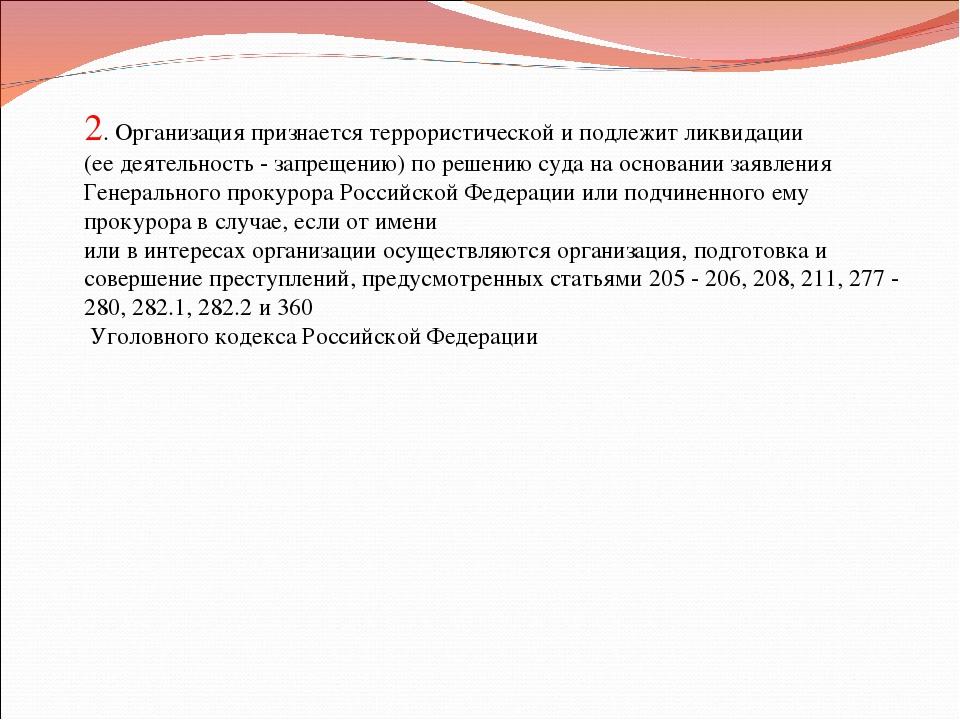 2. Организация признается террористической и подлежит ликвидации (ее деятельн...