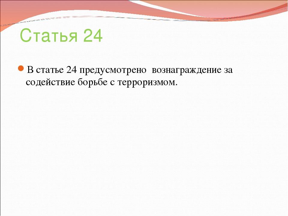 Статья 24 В статье 24 предусмотрено вознаграждение за содействие борьбе с те...
