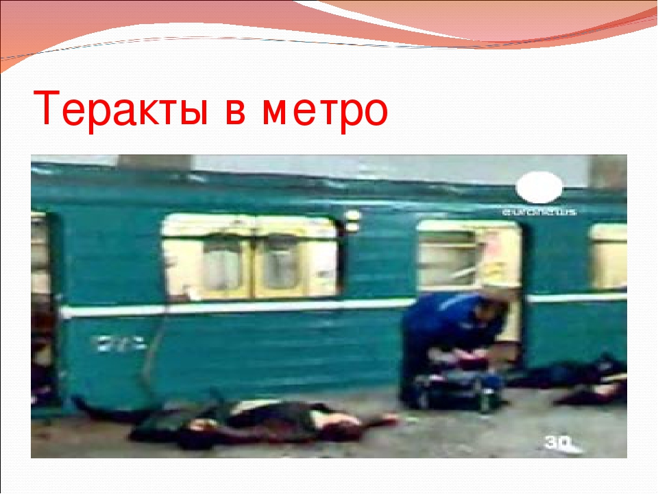 Теракты в метро