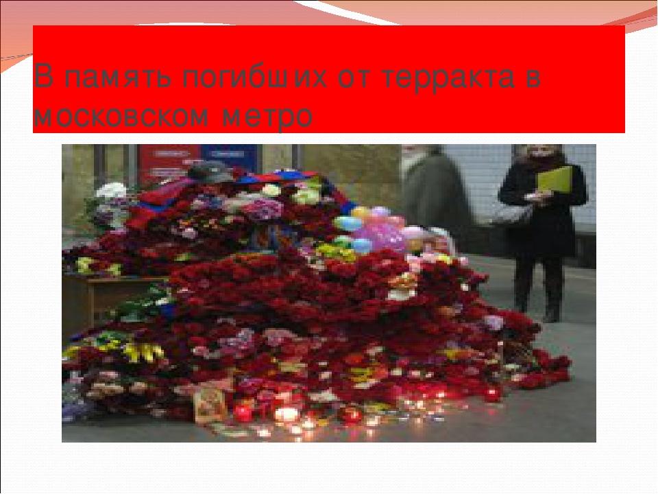 В память погибших от терракта в московском метро