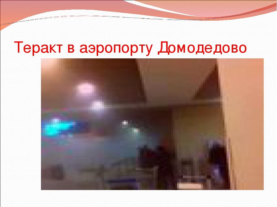 Теракт в аэропорту Домодедово