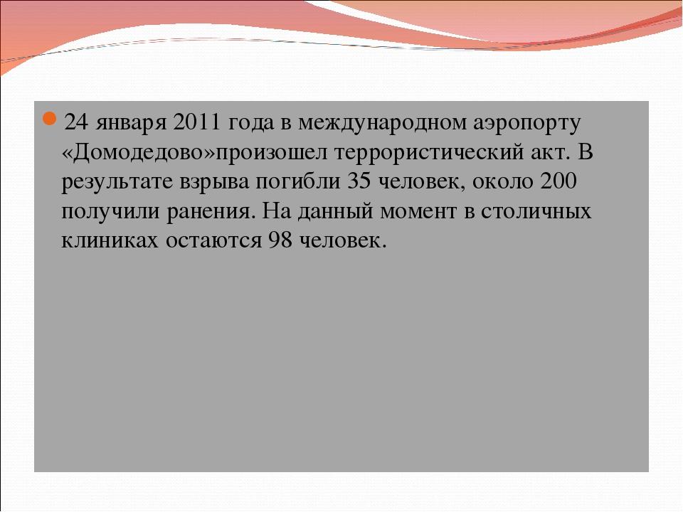 24 января 2011 года в международном аэропорту «Домодедово»произошел террорист...