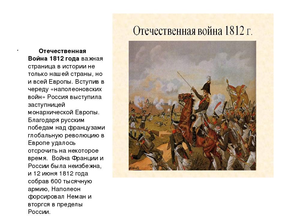 Поздравительные, картинки о войне 1812 года для 4 класса