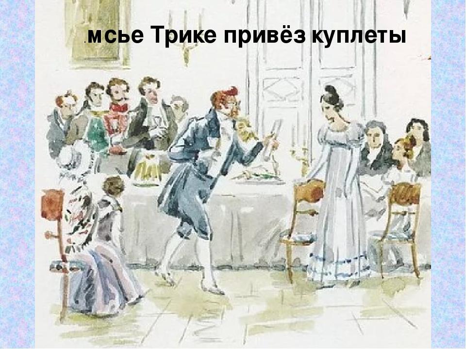 вас поздравление онегин на свадьбу описывается простая
