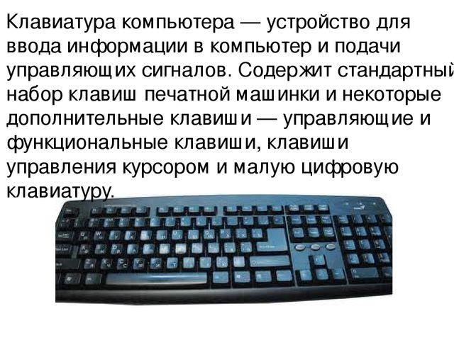 как работает клавиатура видео