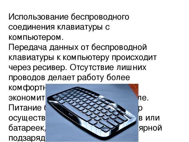 Клавиатура работает через раз что делать