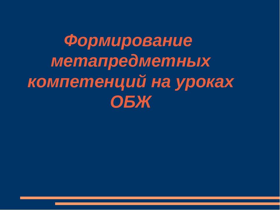Формирование метапредметных компетенций на уроках ОБЖ