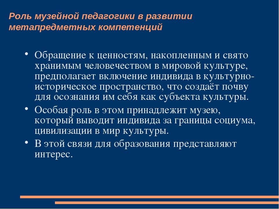 Роль музейной педагогики в развитии метапредметных компетенций Обращение к це...